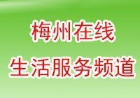 梅州市翔達保潔服務有限公司