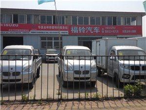 慶鈴汽車即墨特約服務站為您服務
