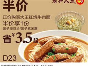 正价购买大王红烧牛肉面半价享1份莲子绿豆沙/莲子紫米露