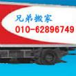 北京兄弟搬家公司 兄弟搬家公司服务