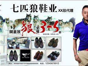 [七匹狼鞋业]满200减200元优惠券