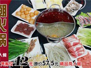 潮火锅两人餐42元!原价57.5元