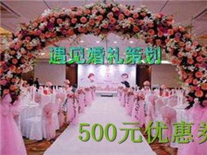 [遇见婚礼策划]抵兑金额500元优惠券