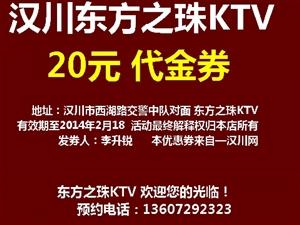 【汉川东方之珠KTV】20元优惠券