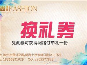 [滨州风尚国际婚纱摄影]所有套系均可使用优惠券