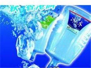 [冰点健康饮水站]买冰点水票10桶送1桶优惠券