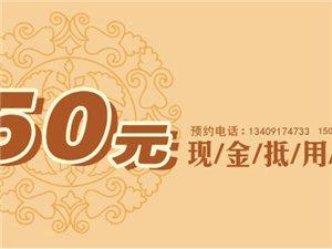 [婚�Y�z像]抵�督痤~50元��惠券