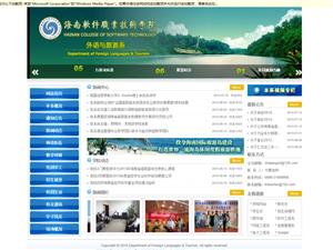 海南软件职业技术学院外语旅游系教育网站