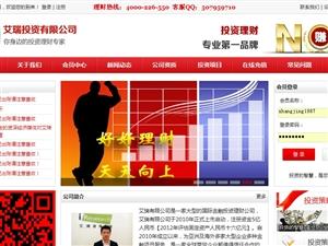 南京艾瑞投资资讯有限公司