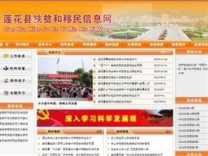 莲花县扶贫和移民信息网