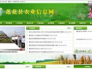 莲花县农业信息网
