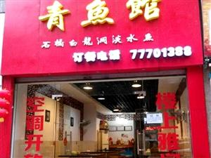 武隆青鱼馆