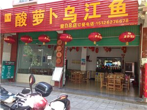 蒙自酸萝卜乌江鱼餐厅