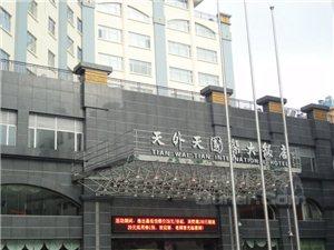 新京葡棋牌天外天国际大饭店