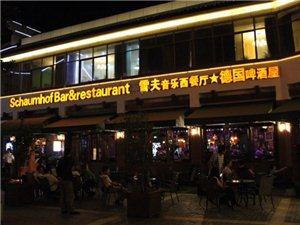 雪夫音乐西餐厅&德国啤酒屋