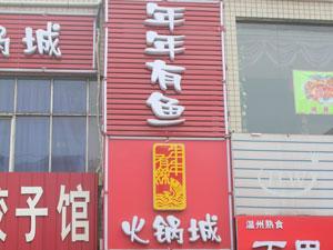 威尼斯人平台年年有鱼火锅城100元代金卷