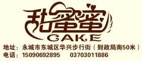 甜蜜蜜蛋糕