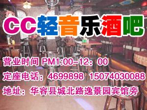 CC轻音乐酒吧