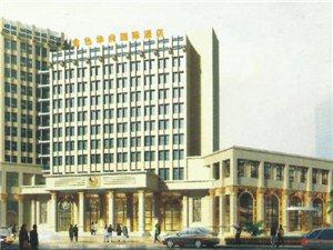 大悟金色华府国际大酒店