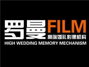 �_曼FILM高端婚�Y影像�C��