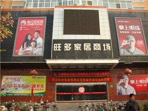 临西县旺多家居商场