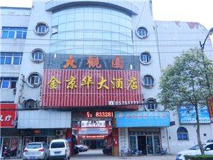 金京�A大酒店