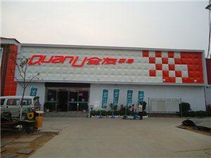 临西县全友家居专卖店
