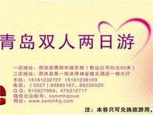 [盛世名门主题婚礼会馆]周年庆凡在本公司定婚庆即送青岛双人两日游优惠券