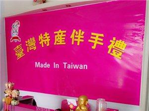 台湾特产伴手礼