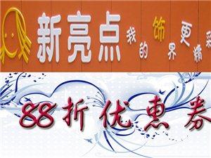 [新亮�c�品]8.8折��惠券