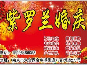 南京六合紫罗兰婚庆礼仪服务中心