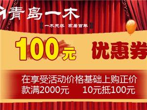 [博兴青岛一木家具]10元抵现金100元优惠券