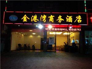 龙南县金港湾商务酒店