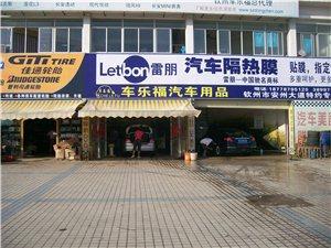 车乐福汽车服务中心