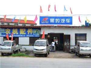 原阳县中原汽贸黑豹汽车专卖