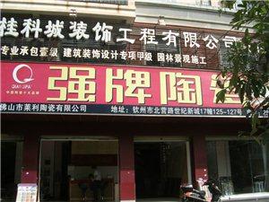 强牌陶瓷北部湾营销中心