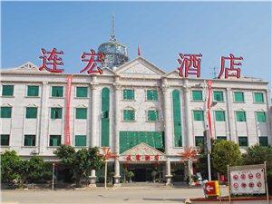 石林�B宏酒店