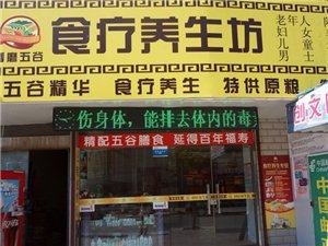 香磨五谷食疗养生坊如东店