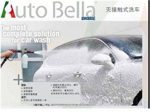意大利进口 免擦拭无划痕 洗车设备