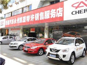 永州奇瑞汽车4S专卖店