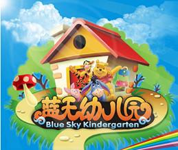 威尼斯人注册蓝天幼儿园