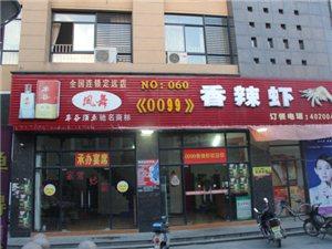 定远0048香辣虾伟华新天地店