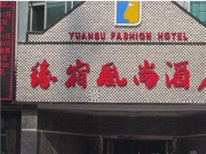 长葛市缘宿风尚酒店