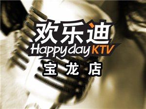 安溪欢乐迪KTV(宝龙店)