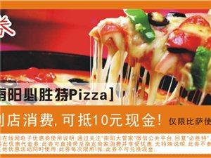 [澳门老葡京网站必胜特Pizza]抵兑金额10元优惠券