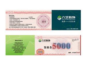 [六��b�公司]抵�督痤~5000元��惠券