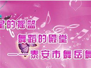 泰安舞岳舞蹈��g�W校