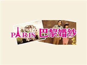 澳门永利官网线上娱乐巴黎婚纱摄影