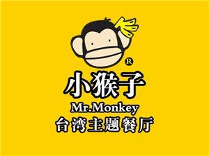 安溪小猴子茶餐厅