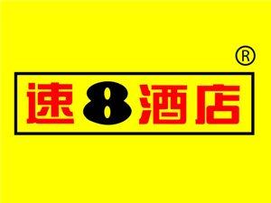 速8酒店澳门永利官网线上娱乐龙湖店